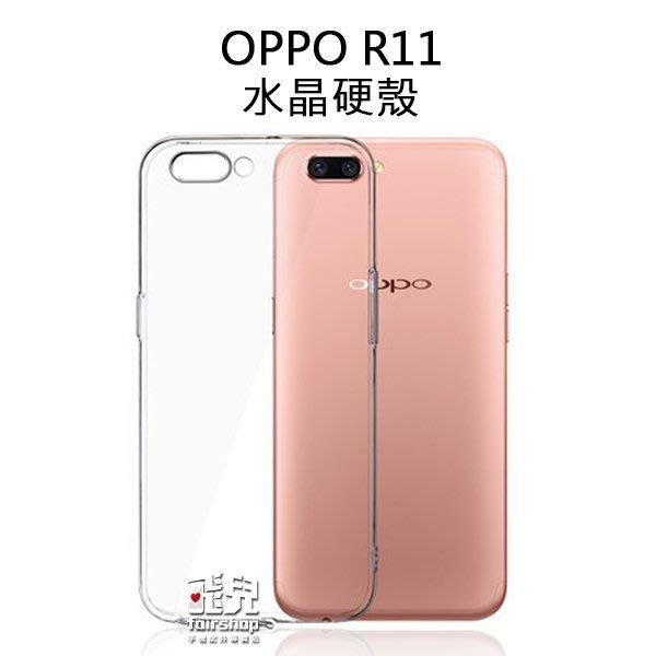 【飛兒】晶瑩剔透!OPPO R11 手機保護殼 透明殼 水晶殼 硬殼 保護套 手機殼 保護殼 05