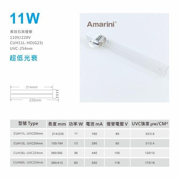 11W-UVC254-紫外線石英長效殺菌燈管/➠電子式,電感安定器不適用11WPL-2P(G23-CUH11L)