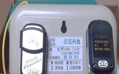 遙控王~戰將J-666滾碼發射器(技冠原廠碼)/鐵門遙控器/鐵捲門/馬達/鐵門/遙控器