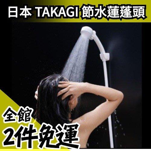 【吊掛式 附止水閥 JSB022】空運 日本製 TAKAGI 低水壓 節水蓮蓬頭 極細水流 省水超细柔【水貨碼頭】