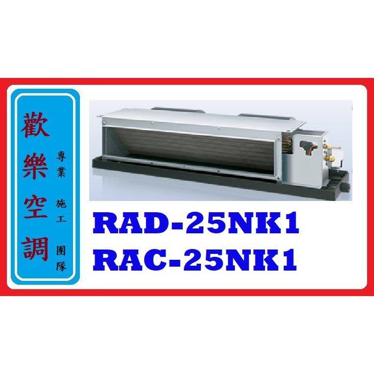 🎊日立大贈送 好禮六選一❆歡樂空調❆HITACHI日立冷氣/RAD-25NK1/RAC-25NK1/冷暖變頻埋入頂級型