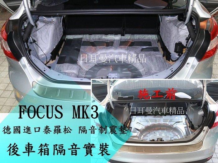 【日耳曼 汽車精品】德國進口 泰羅松 隔音制震墊 FOCUS MK3 4門 實裝
