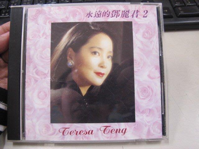 二手舖 NO.2332 CD 日語 鄧麗君 日本語紀念精選集 2 稀少盤