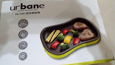 二手 Urbane 迷你鐵板燒 蘋果綠 TSK-2348 燒烤盤 鐵板燒