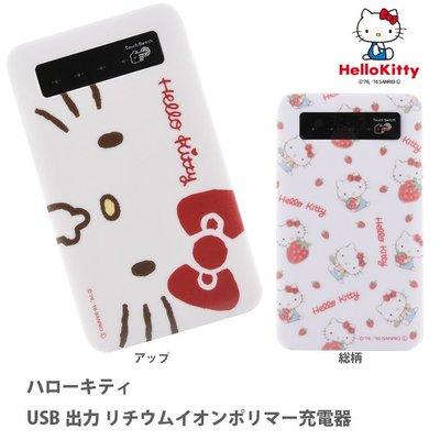 尼德斯Nydus~* 日本正版 Hello Kitty 凱蒂貓 行動電源 4000mAh 約12cm -共2款
