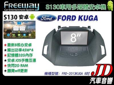 【JD 新北 桃園】FREEWAY FORD KUGA 2013 DVD/HD數位/導航/藍芽 8吋 S130 安卓機