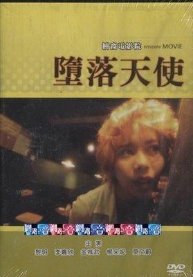 ... 網路之音 ..【億陽-中港台電影DVD~墮落天使-金城武 】全新未拆~下標 = 結標!!