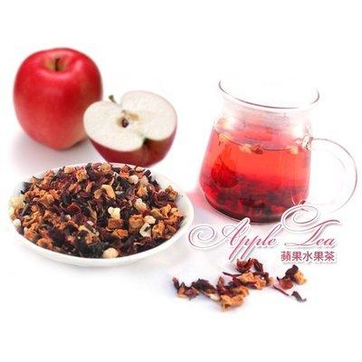 蘋果水果茶 歐洲果粒茶 水果果粒茶 果乾茶 300公克 另有茶包 下午茶 早餐茶 花果茶 【全健健康生活館】