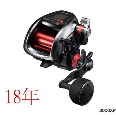 北海岸釣具~免運~Shimano 18年新版 PLAYS 3000XP 電動捲線器 電捲 船釣 白帶魚 鐵板路亞