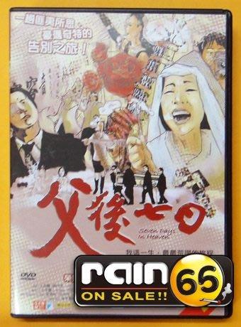 ⊕Rain65⊕正版DVD【父後七日】-金馬獎最佳影片等七項提名(直購價)