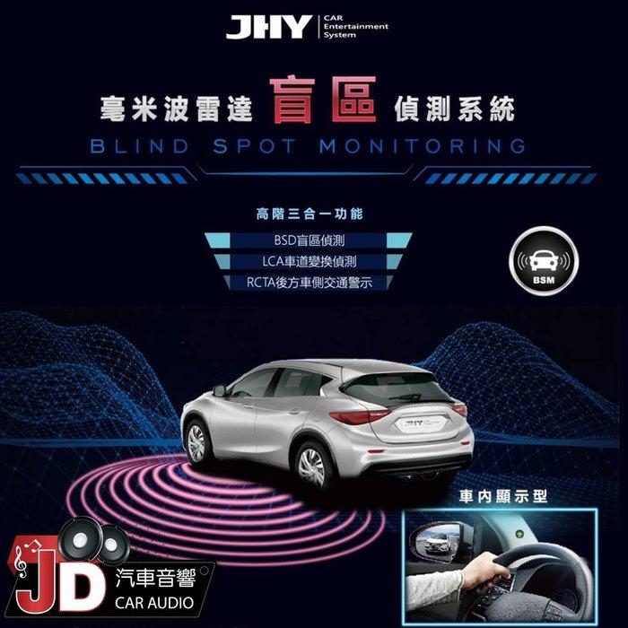 【JD汽車音響】JHY 毫米波電達盲區偵測系統 台灣製造 德國原廠晶片 BSD盲區偵測 LCA車道變換偵側 三合一功能。