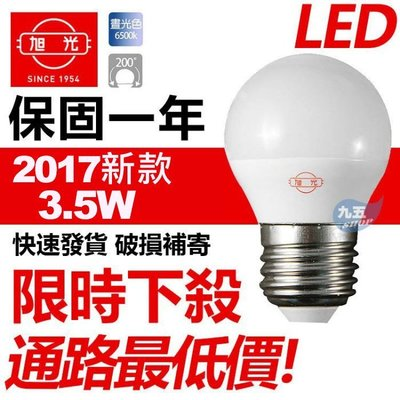 含稅 限時下殺 旭光LED 3.5W球泡 E27 全電壓 CNS國家認證 不閃頻 燈泡 LED 保固一年 『九五居家』
