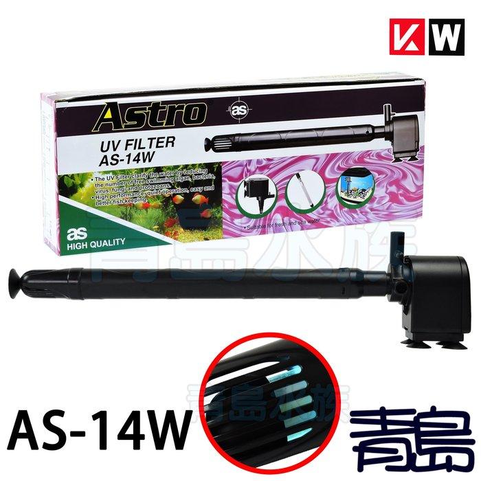 A。。。青島水族。。。AS-14W中國ASTRO阿姆斯壯-動力殺菌燈 UV殺菌燈 抑制藻類 淡海水適用 附沉馬=14W