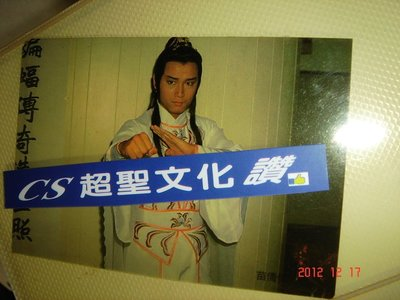 【CS超聖文化讚】明星早期照片 - 苖僑偉(港星) 照片6cm*9cm