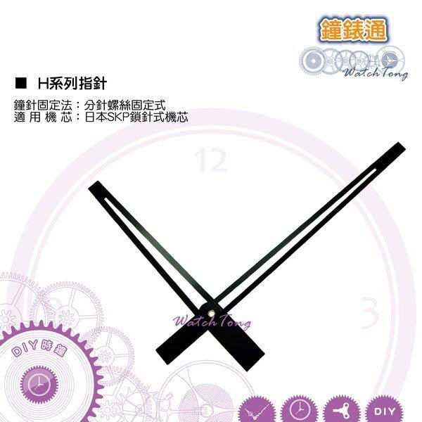 【鐘錶通】H系列鐘針H162105相容日本SKP鎖針式機芯