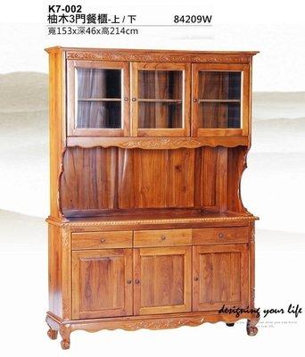 【DYL】柚木實木5X7尺六門三抽餐櫃、收納櫃(全館一律免運費)