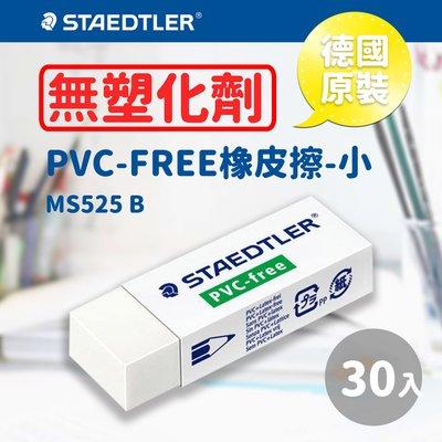 德國原裝【量販30個】  施德樓 Staedtler PVC-FREE塑膠擦/橡皮擦-小 MS525 B/不含塑化劑/無毒