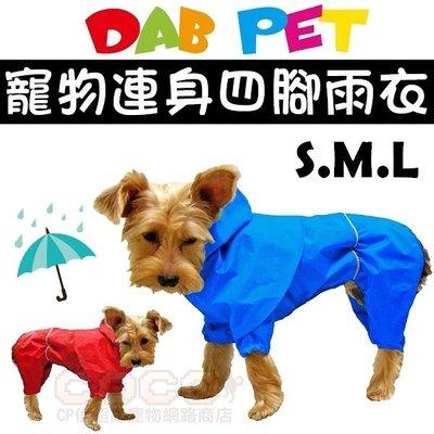 *COCO*台製DAB時尚連身防風雨衣S號/M號/L號(紅色/藍色可選)狗狗四腳雨衣/小型犬適合