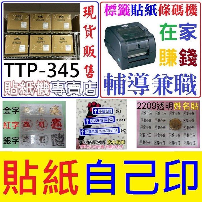 TTP-345/TTP-247條碼機貼紙機標籤機印工商貼紙廣告貼紙姓名貼紙QRCode貼紙飲料外送電話貼紙新竹高雄印貼紙