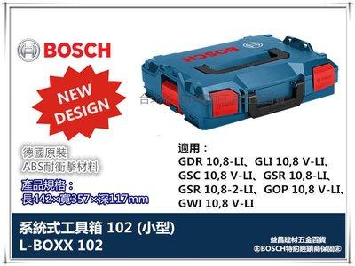 【台北益昌】2018新款 德國原裝 BOSCH L-BOXX 102 小型 耐衝擊 收納 系統工具箱 可堆疊固定 台北市