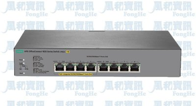 HPE OfficeConnect 1820-8G 8埠GbE智慧型網管PoE+交換器(J9982A)【風和網通】