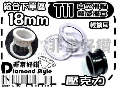 非常好鑽 T11-18mm-中空滑輪螺旋壓克力超輕擴耳-抗過敏-Piercing穿刺
