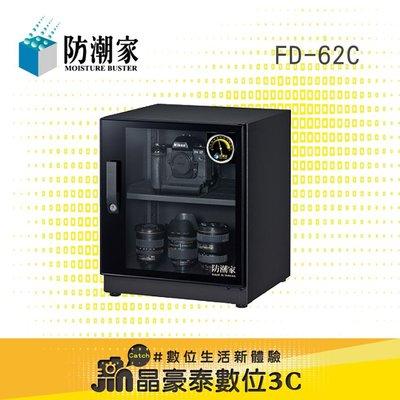防潮家 生活系列 FD-62C 64公升 FD62C 電子 防潮箱 高雄 晶豪泰 總代理公司貨