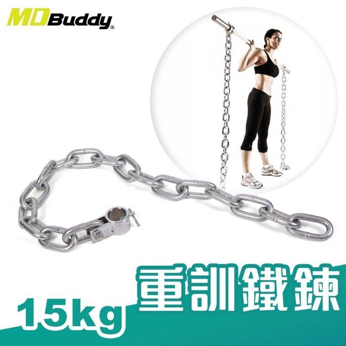 MDBuddy 重訓鐵鍊 15KG (免運 訓練 槓鈴 硬舉 健身【99301707】≡排汗專家≡