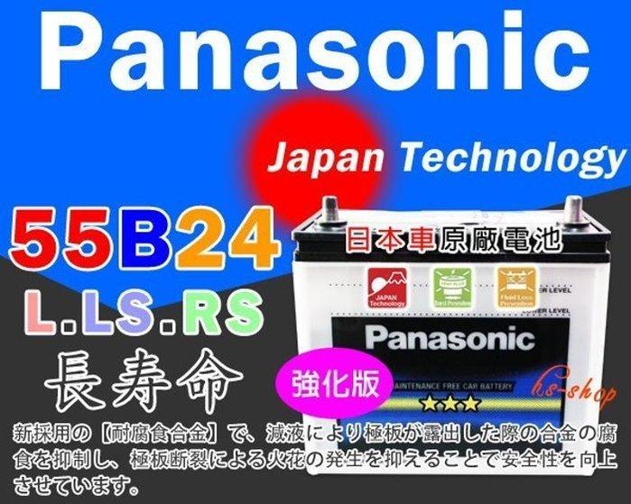 【電池達人】國際牌 55B24R 加強型 汽車電池 SUZUKI 鈴木 SWIFT 吉星 SX4 發電機 農機 割草機