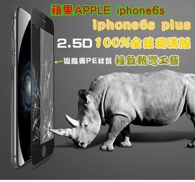 【宅動力】蘋果iphone6s/iphone6s plus i6 全覆蓋 9H 滿版 2.5D玻璃保護貼 i6splus