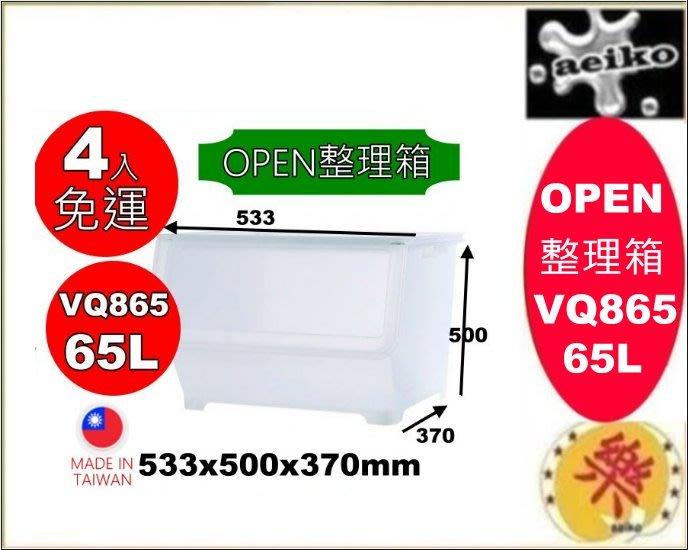 4入免運/VQ865/OPEN整理箱65L/嬰兒衣物收納/玩具箱/整理箱/VQ-865/直購價/aeiko 樂天生活倉庫