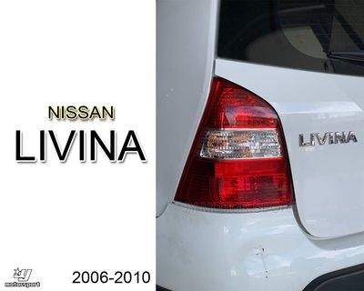 》傑暘國際車身部品《全新 LIVINA 06 07 08 09 10 年 原廠型紅白 尾燈 LIVINA後燈 1顆850