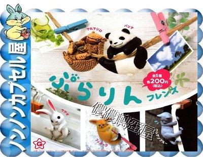 【儂儂轉蛋屋三館】『現貨扭蛋』YELL&BEAM 懸掛動物好友們~全5款~優惠販售價(co.104)