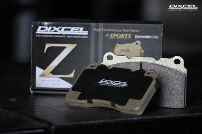 DIXCEL Z type 煞車皮 來令片 VOLVO XC60 T5 (後輪)  煞車來令片 總代理公司貨