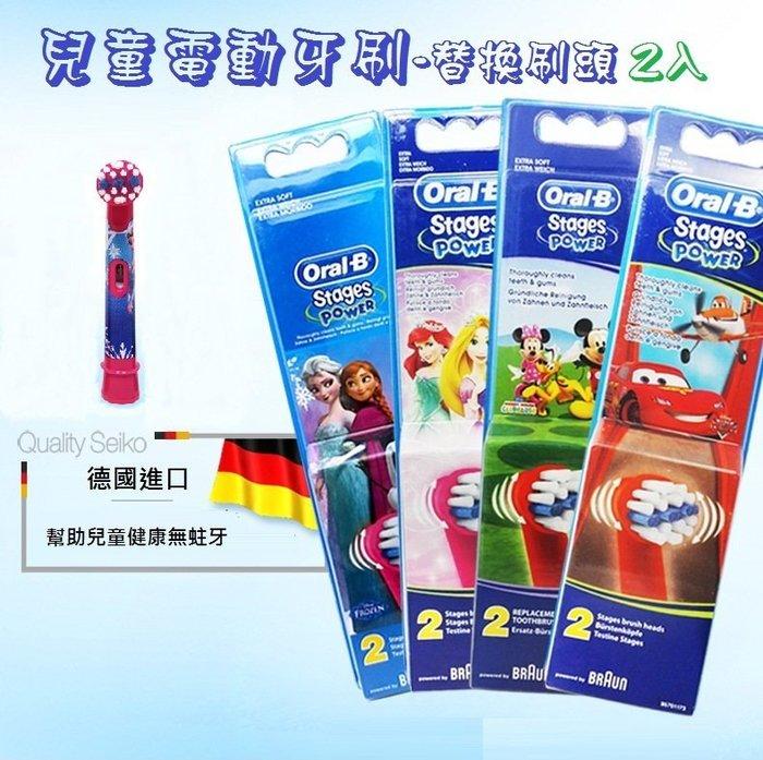 德國百靈 Oral-B 歐樂B 兒童電動牙刷專用替換刷頭 EB10 2入/盒 3+ 另有牙刷收納盒 兒童電動牙刷
