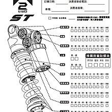 誠一機研 鯊魚工廠 X2-ST掛瓶 後避震器 XMAX 300 四代勁戰 BWSR 雷霆 S Shark Factory