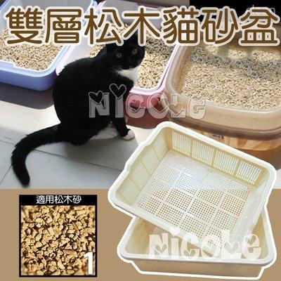 *Nicole寵物*皇家雙層松木貓砂盆【單‧雙層兩用】單層,水晶砂,松木砂,木屑砂,分解型,貓砂屋,貓便盆,加高