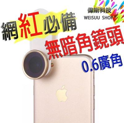 ☆偉斯科技☆  FY-003廣角+15倍微距+CPL手機鏡頭  美肌 直播 網紅配備 廣角鏡 顯微鏡