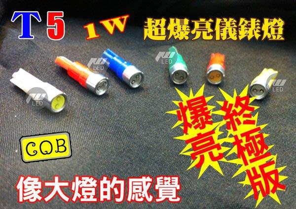 @宙威jw@ 高功率 高亮度 T5 1W 高規單晶 儀表燈 按鍵燈 車內燈 白藍紅 直購$35元/顆 10送1