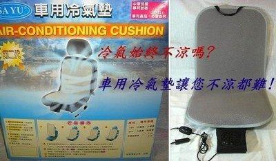 12V  24V超涼椅墊(冷氣)(兩段式開關可調風力大小及關閉)~~ 抗夏必備