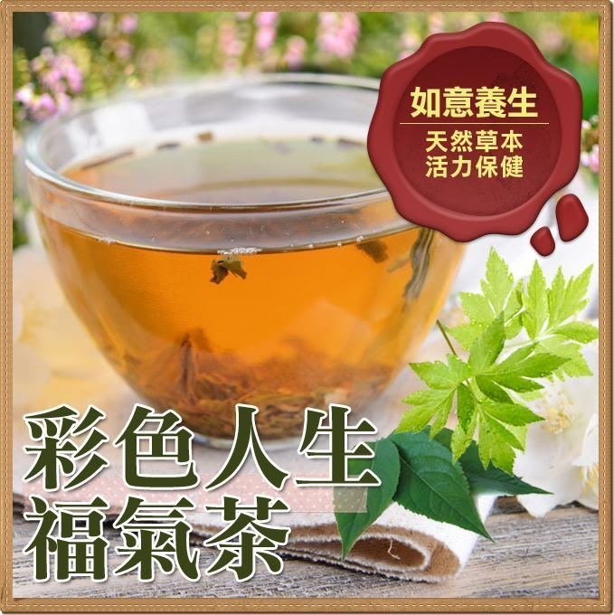 彩色人生福氣茶 人生是彩色的不是黑白的喔 天然複方花茶包 草本茶 1包(15小包) 【全健健康生活館】