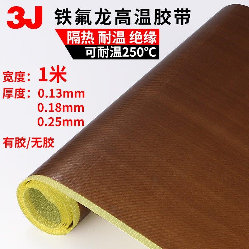 特氟龍膠帶鐵氟龍絕緣耐高溫膠布封口機烘筒真空機0.13/0.18厚