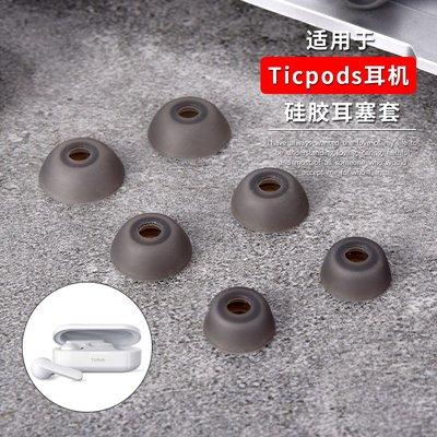 適用于TicPods Free Pro真無線智能運動藍牙耳機硅膠套耳帽耳機套 台北市