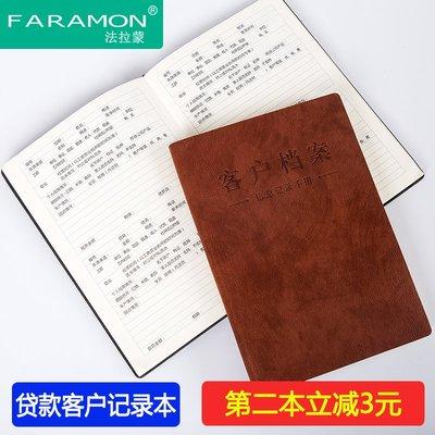 貸款行業客戶貸款資料檔案本銀行會員信息記錄本信貸員專用筆記本