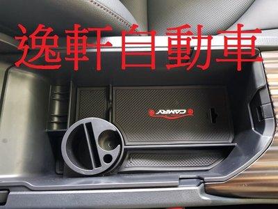 (逸軒自動車)2019~ CAMRY中央扶手置物盒 深溝多功能款