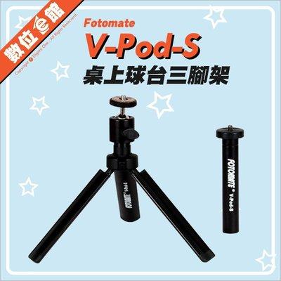 數位e館 Fotomate 美達斯 V-Pod-S 桌上球台三腳架 3節 1/4 360度旋轉 三腳架 單眼 手機