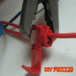 《DIY 汽車工房》快速接線夾 烏龜夾 並聯取電的好幫手