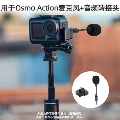 低價現貨促銷~適用於DJI大疆Osmo Pocket麥克風 音頻轉接頭 Osmo Action領夾式麥克風 音頻頭 運動
