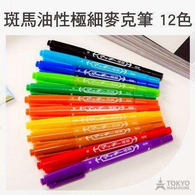 【東京正宗】日本 斑馬 ZEBRA 油性 極細 雙頭 麥克筆 12色組 細/極細 雙頭筆 #PEN