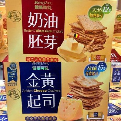 Costco好市多 KENJI 健司 健康時刻 奶油胚芽餅乾/金黃起司餅乾 28.5g x45小包入  cracker